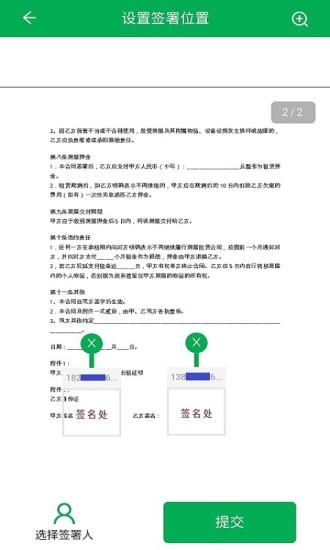 签牛电子合同 V2.4.11 安卓版截图4