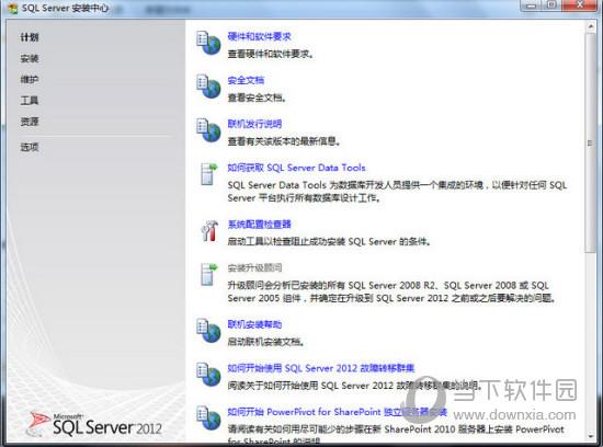 SQL Server 2012 R2企业版
