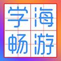 学海畅游 V1.0.14 安卓版