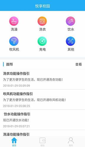 悦享校园 V5.1.2 安卓版截图1