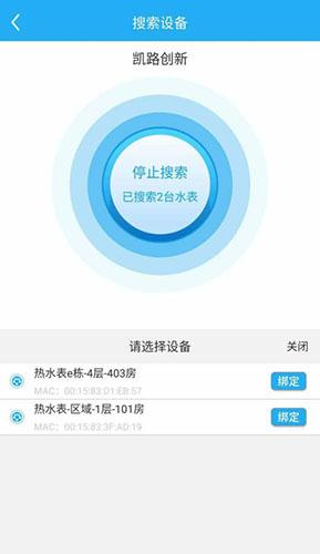 悦享校园 V5.1.2 安卓版截图3