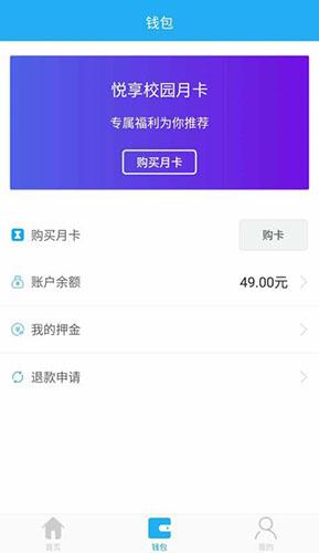 悦享校园 V5.1.2 安卓版截图4