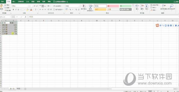 Office2020精简版
