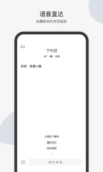 腾讯小微 V1.2.2.40 安卓版截图1