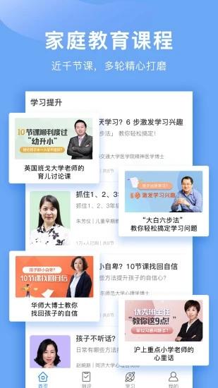 中华家教 V2.1.0 安卓版截图1