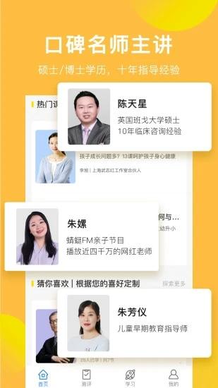 中华家教 V2.1.0 安卓版截图2