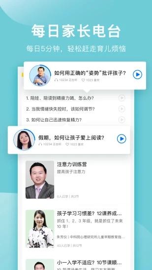 中华家教 V2.1.0 安卓版截图3