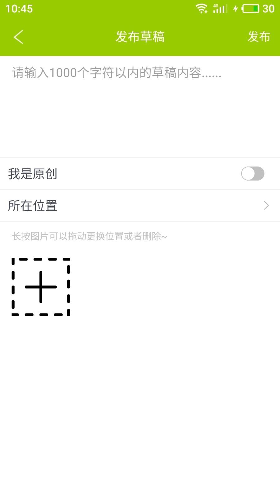 微纸条 V2.0.1 安卓版截图4