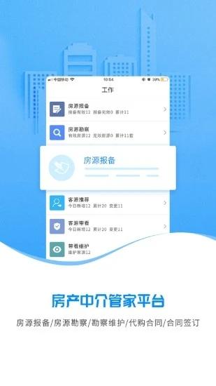 云算管家 V1.1.3 安卓版截图1