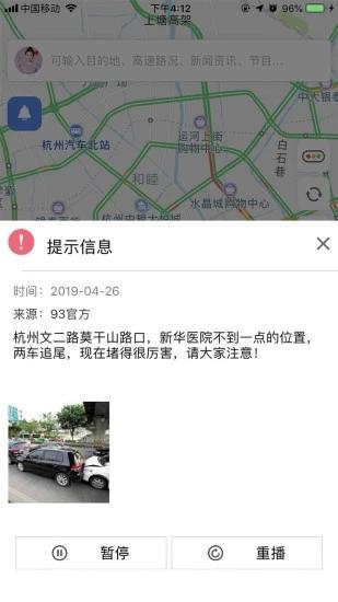 浙江+ V2.1.22 安卓版截图1