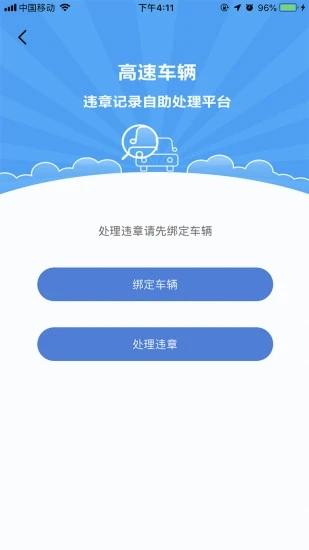 浙江+ V2.1.22 安卓版截图4