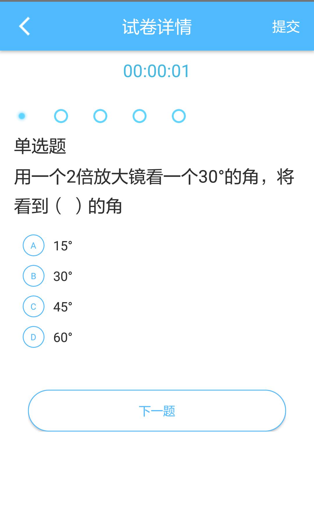 专课专练学生端 V1.4.1 安卓版截图3