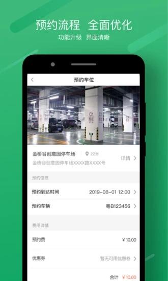 享位停车 V3.6.0 安卓版截图2