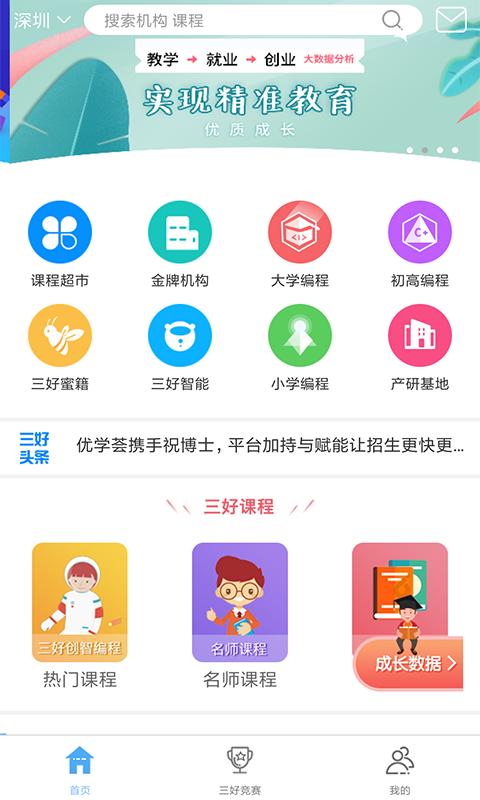 优学荟 V2.0.6 安卓版截图5