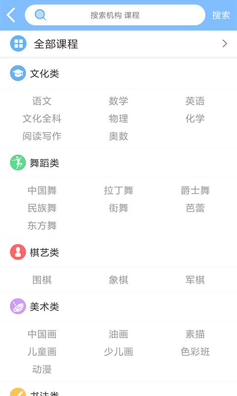 优学荟 V2.0.6 安卓版截图4