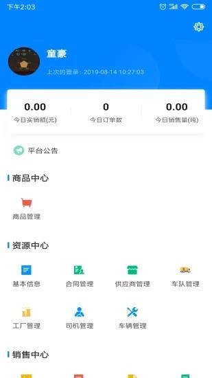 砂浆云管家 V1.2.5 安卓版截图1
