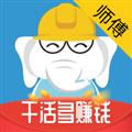 鲁班象师傅 V1.4.1 安卓版