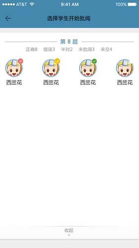 秦学云课堂教师 V2.4.7 安卓版截图3