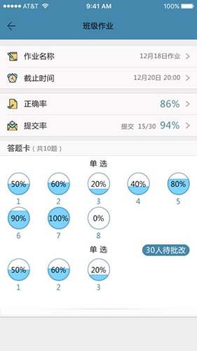 秦学云课堂教师 V2.4.7 安卓版截图4