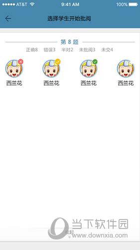 秦学云课堂教师
