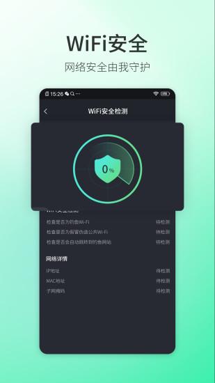 5G测速大师 V1.0.1 安卓精简版截图5
