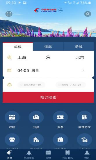 东方航空手机版 V9.0.5 安卓版截图2