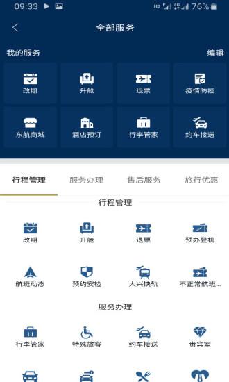 东方航空手机版 V9.0.12 安卓版截图4