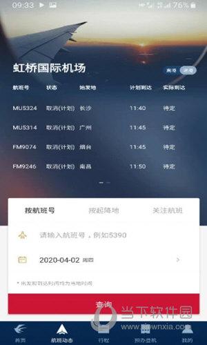 东方航空app下载