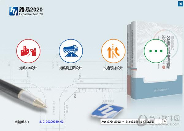 鸿业路易2020