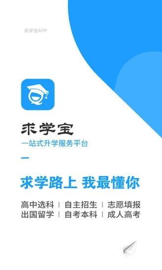 求学宝高考志愿 V7.5 安卓版截图1