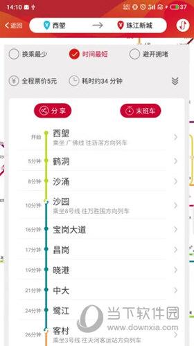 广州地铁苹果版