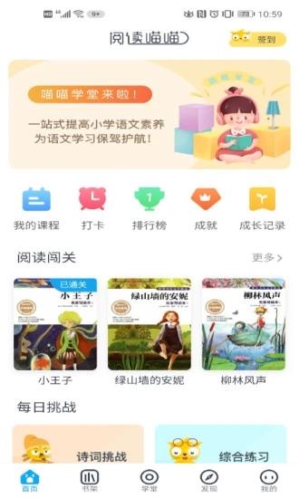 阅读喵喵 V2.3.0 安卓版截图1