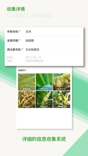 智农丰 V2.1.4 安卓版截图2