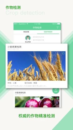 智农丰 V2.1.4 安卓版截图4