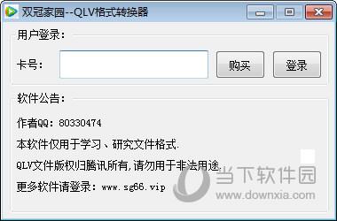 QQ视频转换器下载