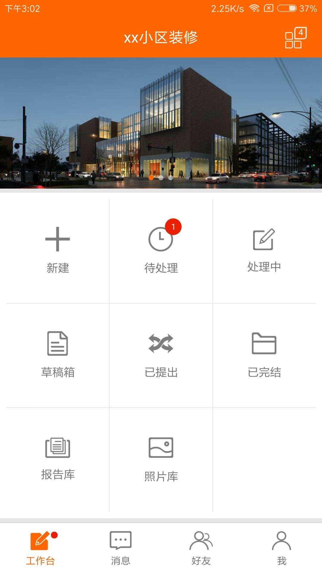 筑筑宝 V2.0.2020051410 安卓版截图2