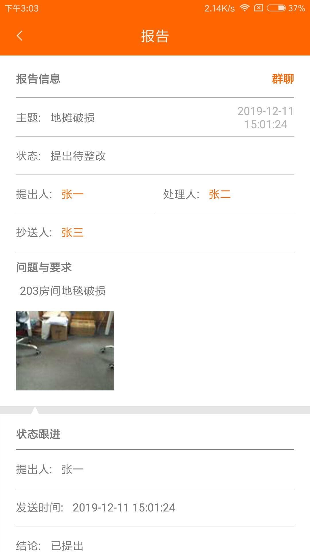 筑筑宝 V2.0.2020051410 安卓版截图3