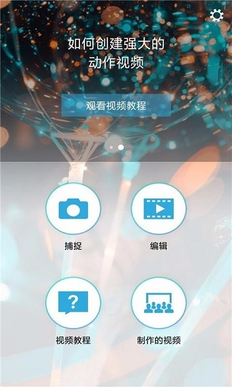 汇声绘影 V1.1 手机版截图2