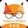 考狐狸 V1.8 安卓版