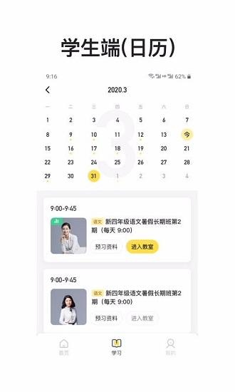 清北小班 V1.0.0 安卓版截图1