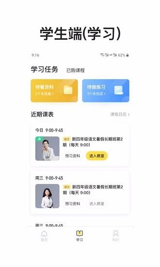 清北小班 V1.0.0 安卓版截图4