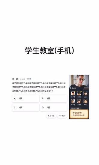 清北小班 V1.0.0 安卓版截图3