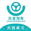 元宝淘车 V1.0.17.1800 安卓版