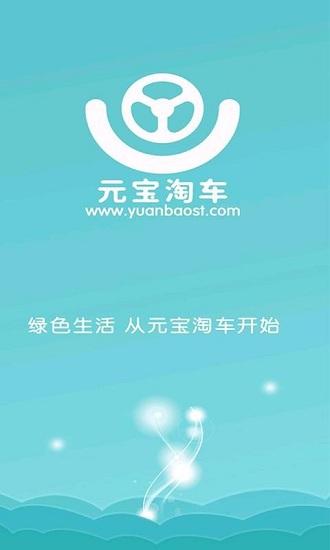 元宝淘车 V1.0.17.1800 安卓版截图2