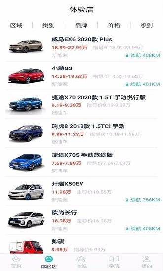 元宝淘车 V1.0.17.1800 安卓版截图1