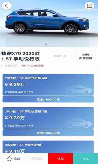 元宝淘车 V1.0.17.1800 安卓版截图3