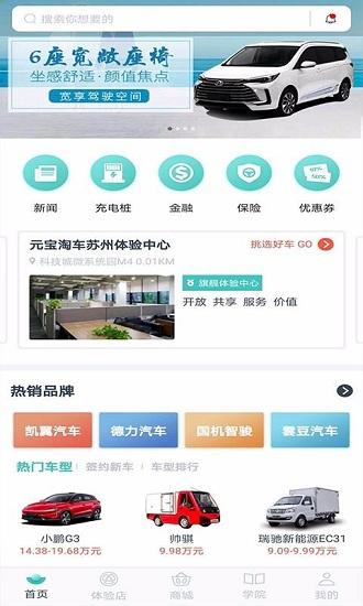 元宝淘车 V1.0.17.1800 安卓版截图4