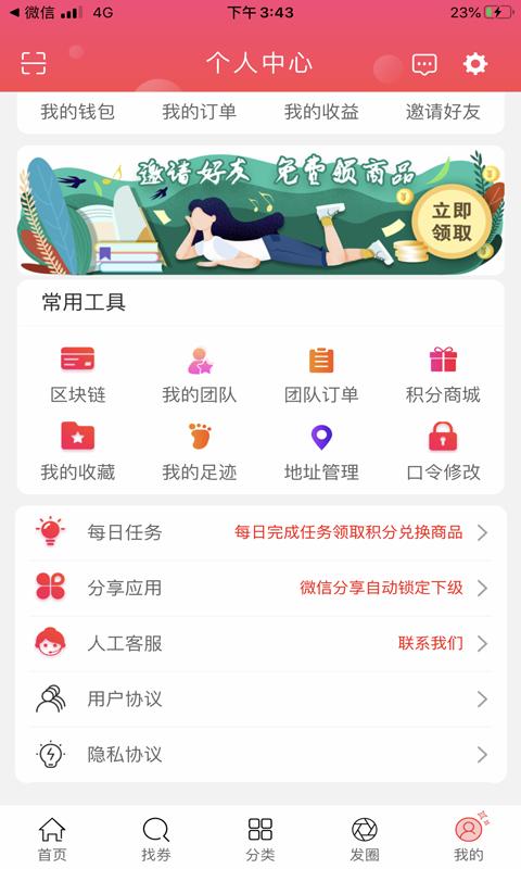 淘享生活 V4.0.1 安卓版截图4