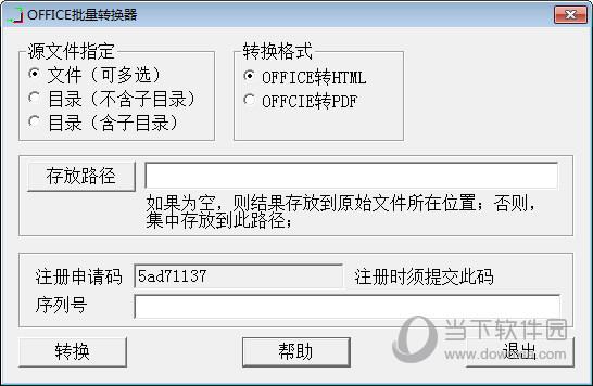 Office版本转换器下载