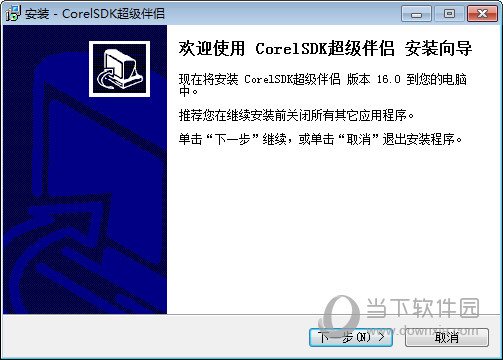 CDR X8超级伴侣X8下载